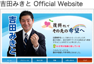 吉田みきと Official Website